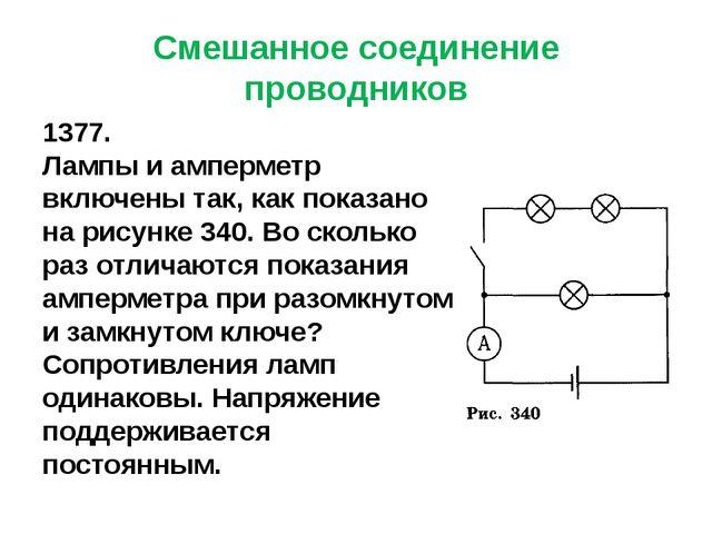 Смешанное соединение проводников 1377. Лампы и амперметр включены так, как по...