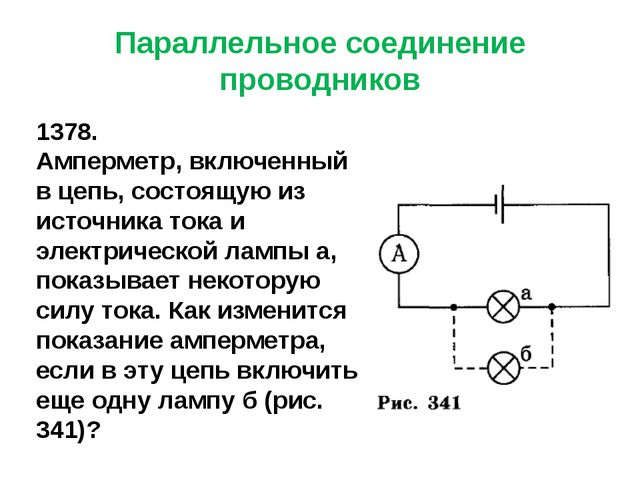 Параллельное соединение проводников 1378. Амперметр, включенный в цепь, состо...