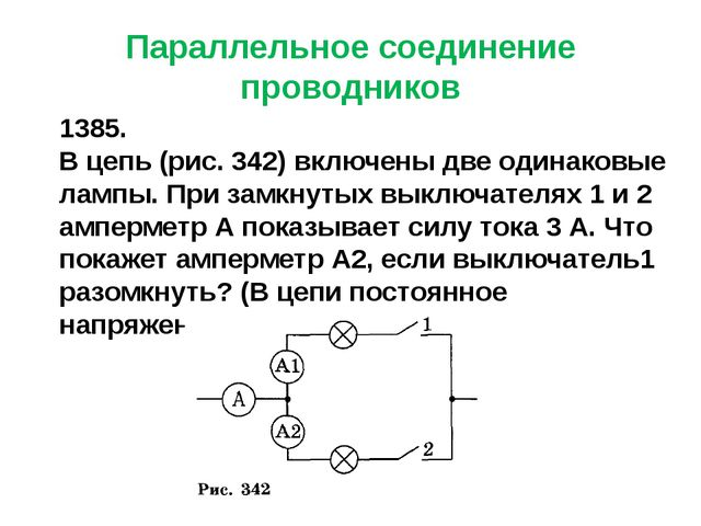 Параллельное соединение проводников 1385. В цепь (рис. 342) включены две один...