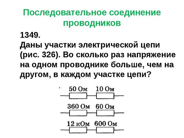 Последовательное соединение проводников 1349. Даны участки электрической цепи...