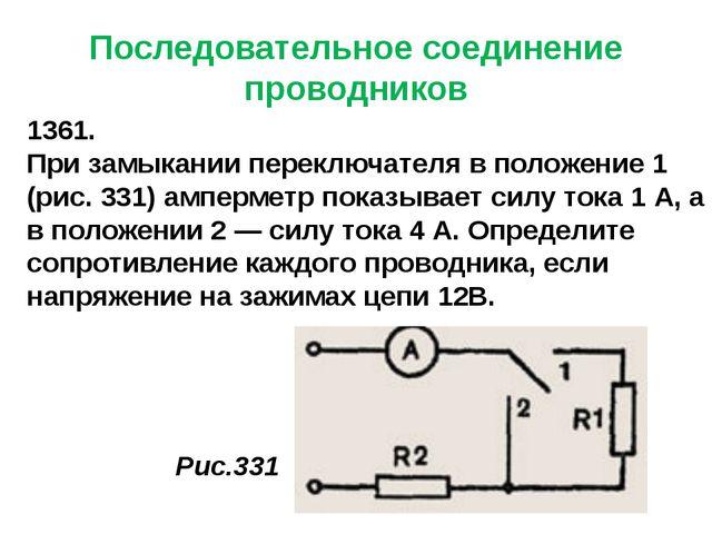 Последовательное соединение проводников 1361. При замыкании переключателя в п...