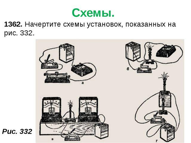 Схемы. 1362. Начертите схемы установок, показанных на рис. 332. Рис. 332