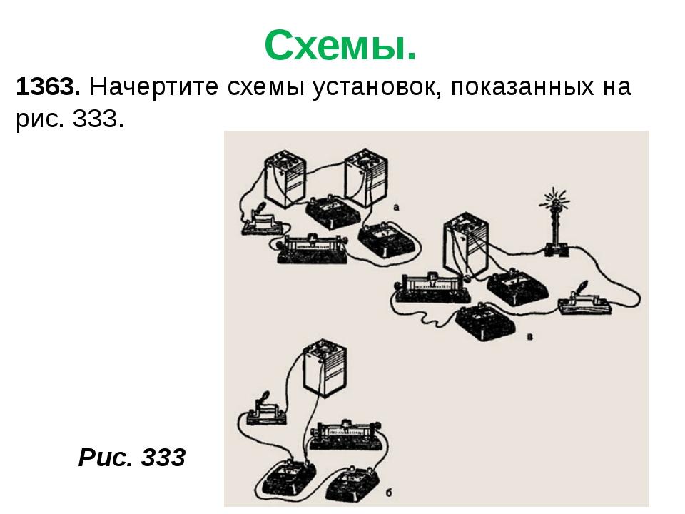 Схемы. 1363. Начертите схемы установок, показанных на рис. 333. Рис. 333