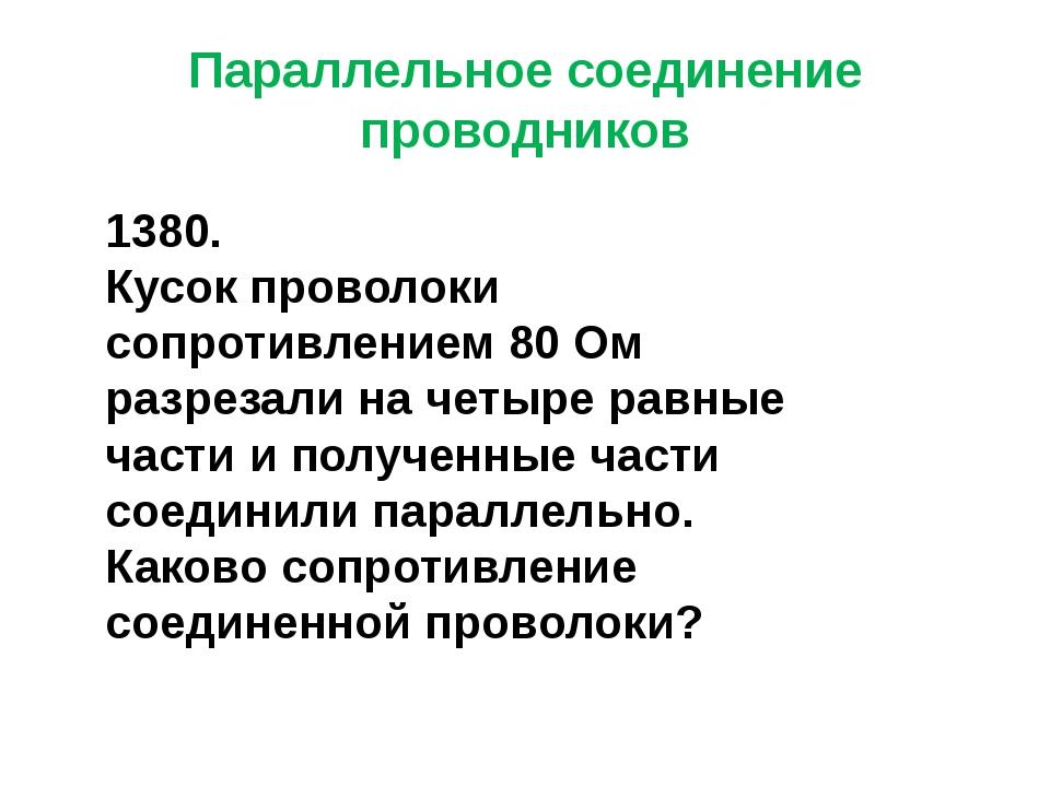 Параллельное соединение проводников 1380. Кусок проволоки сопротивлением 80 О...