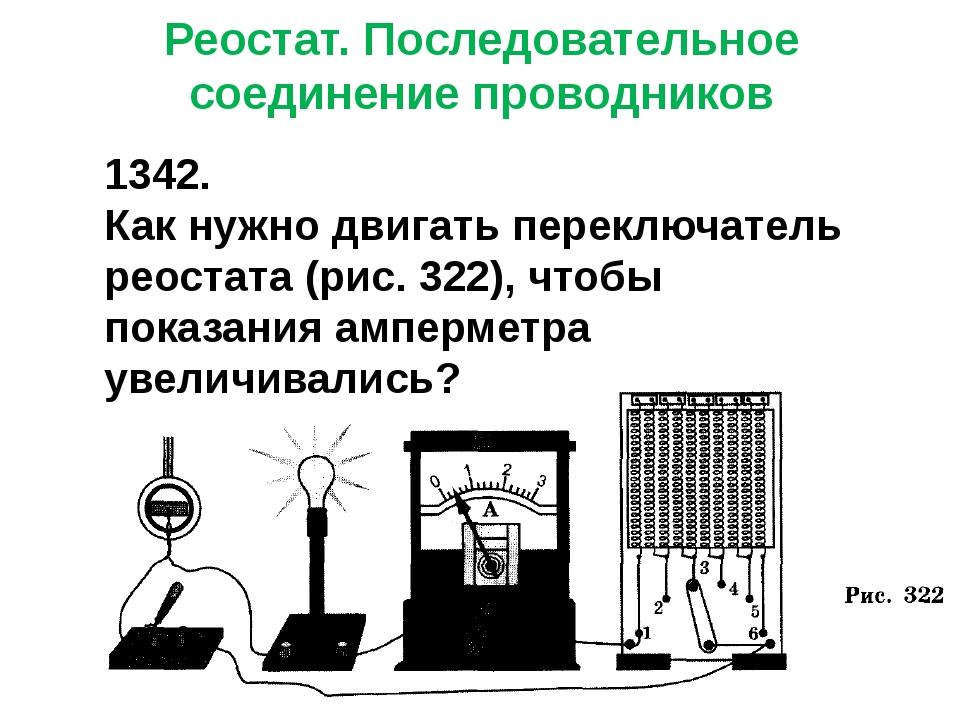 Реостат. Последовательное соединение проводников 1342. Как нужно двигать пере...