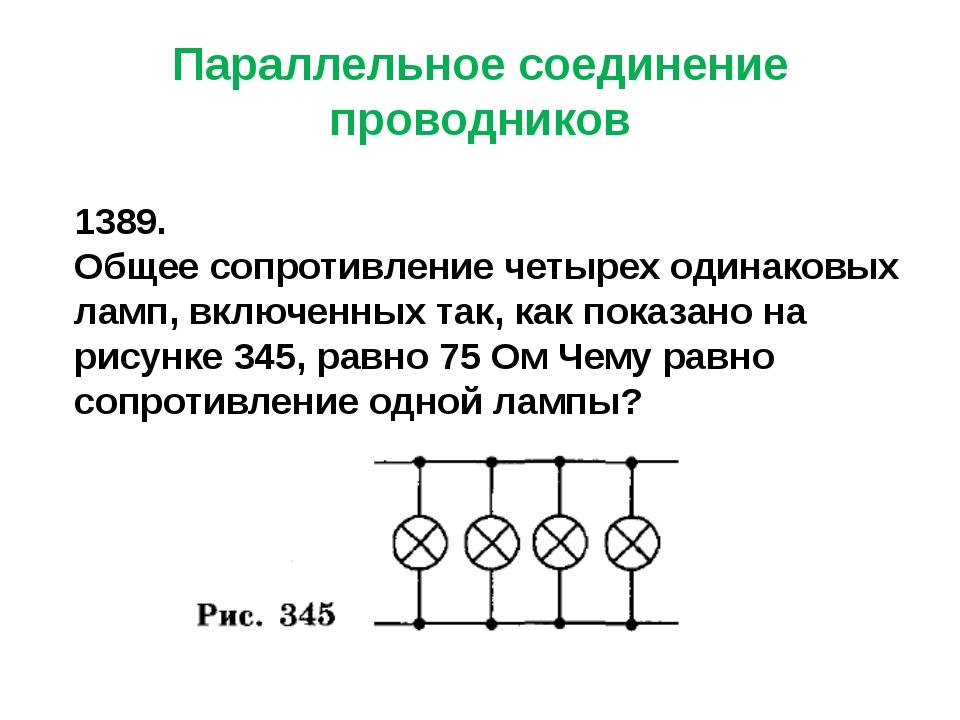 Параллельное соединение проводников 1389. Общее сопротивление четырех одинако...