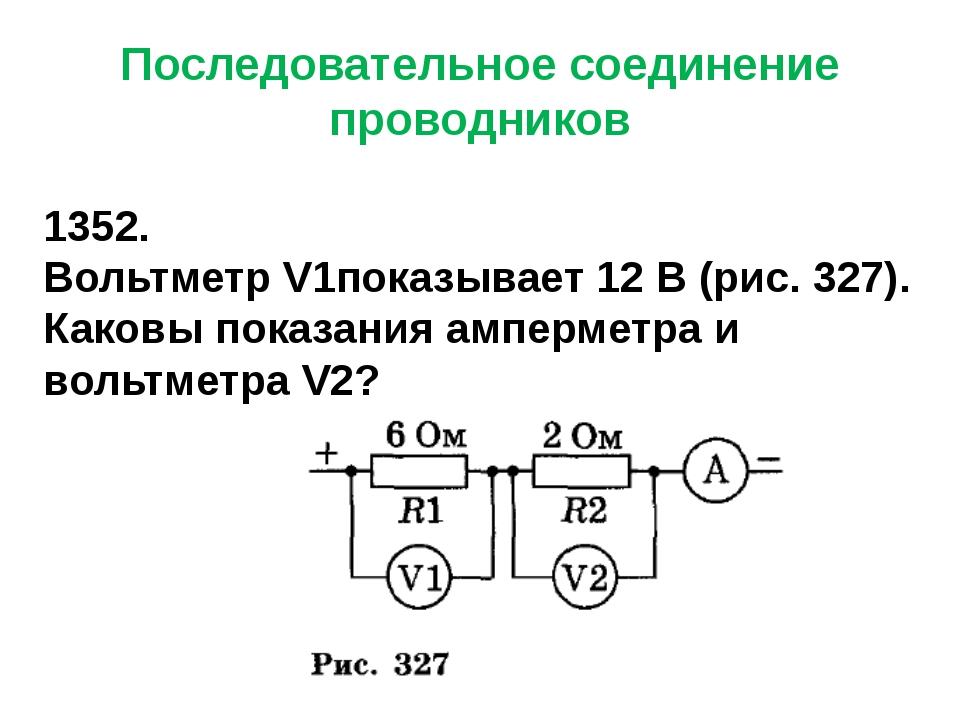 Последовательное соединение проводников 1352. Вольтметр V1показывает 12 В (ри...