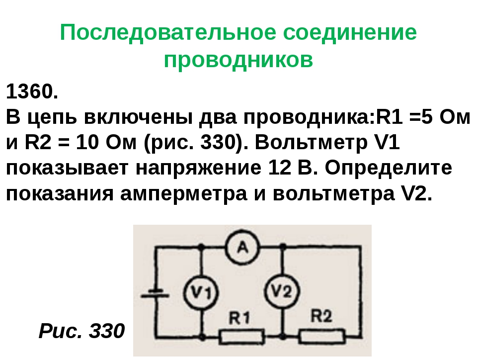 Последовательное соединение проводников 1360. В цепь включены два проводника:...