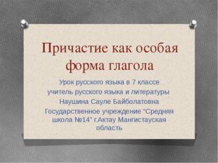 Причастие как особая форма глагола Урок русского языка в 7 классе учитель рус
