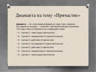 Диаманта на тему «Причастие» Диаманта- это стихотворная форма из семи строк