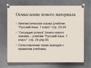 """Осмысление нового материала Лингвистическая сказка (учебник """"Русский язык. 7"""