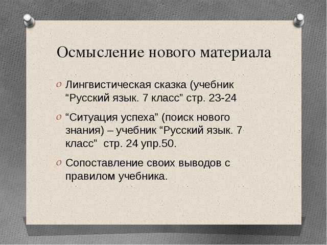 """Осмысление нового материала Лингвистическая сказка (учебник """"Русский язык. 7..."""