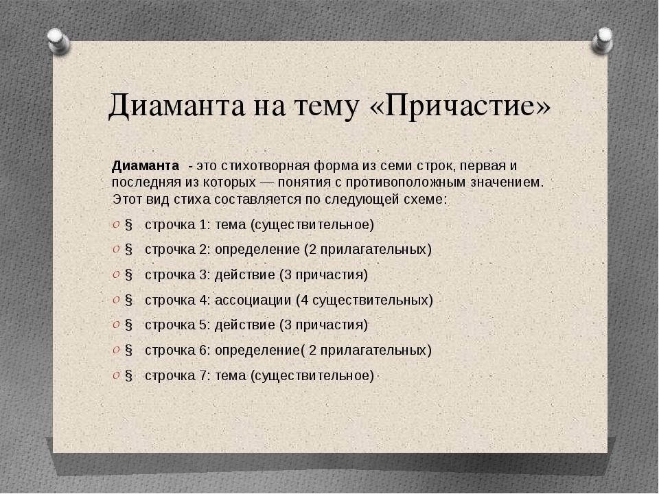 Диаманта на тему «Причастие» Диаманта- это стихотворная форма из семи строк...