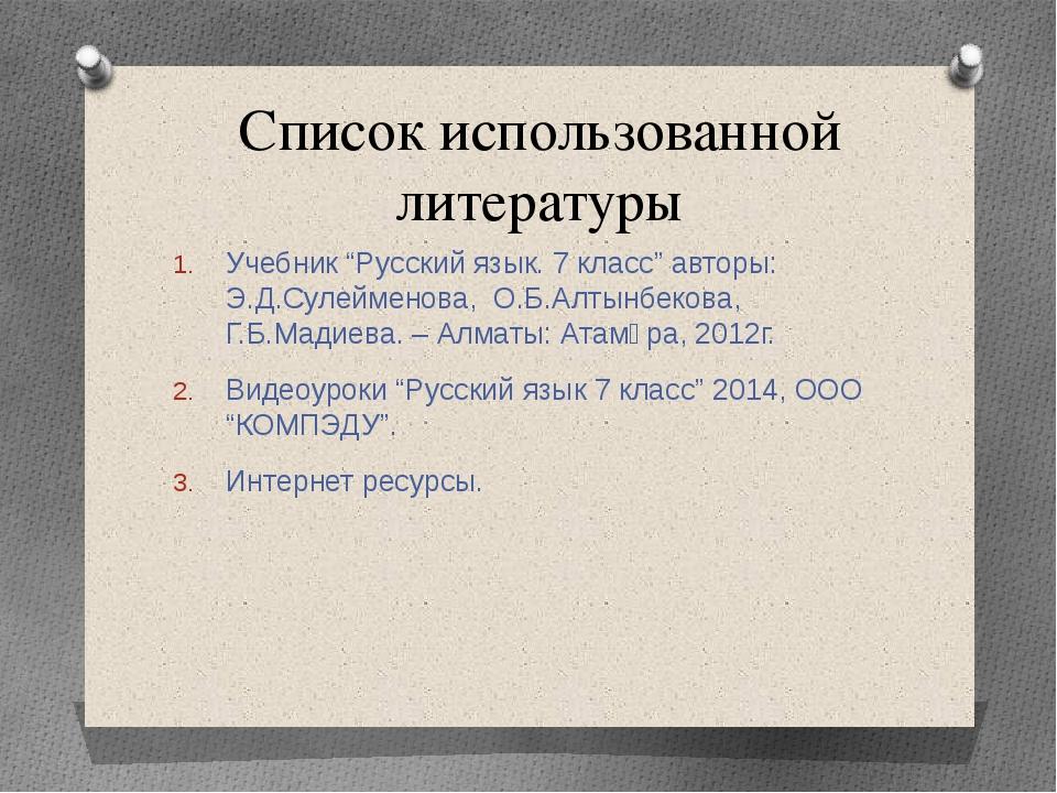 """Список использованной литературы Учебник """"Русский язык. 7 класс"""" авторы: Э.Д...."""