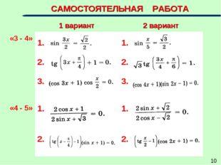 САМОСТОЯТЕЛЬНАЯ РАБОТА «3 - 4» 1 вариант2 вариант 1. 2. 3. 1. 2. 3.  «