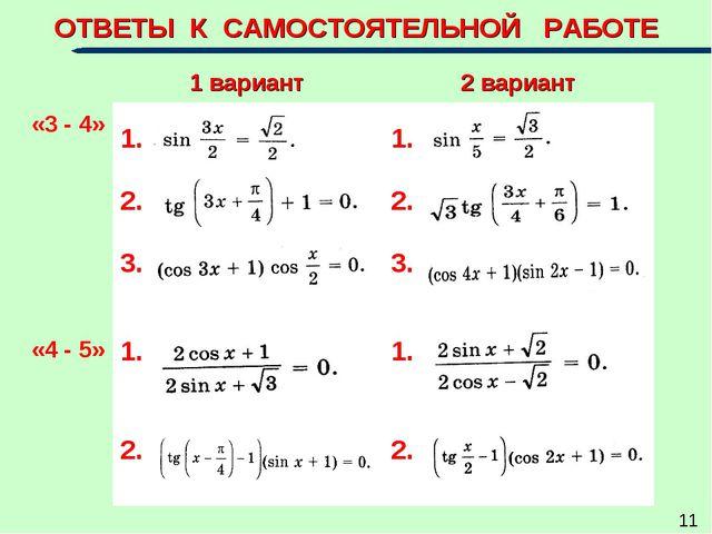 ОТВЕТЫ К САМОСТОЯТЕЛЬНОЙ РАБОТЕ «3 - 4» 1 вариант2 вариант 1. 2. 3. 1. 2...