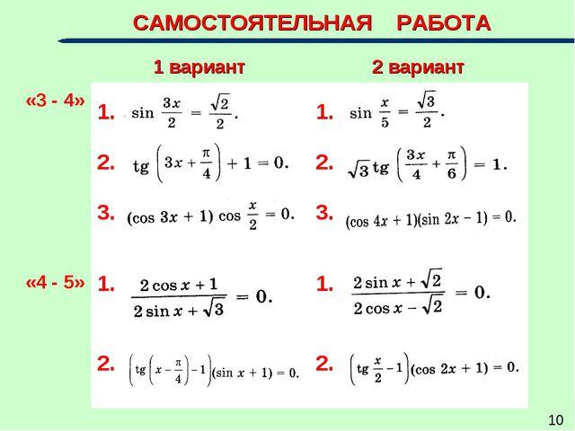 САМОСТОЯТЕЛЬНАЯ РАБОТА «3 - 4» 1 вариант2 вариант 1. 2. 3. 1. 2. 3.  «...