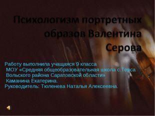 Работу выполнила учащаяся 9 класса МОУ «Средняя общеобразовательная школа с.Т