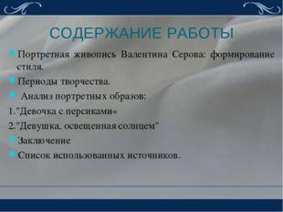 СОДЕРЖАНИЕ РАБОТЫ Портретная живопись Валентина Серова: формирование стиля. П