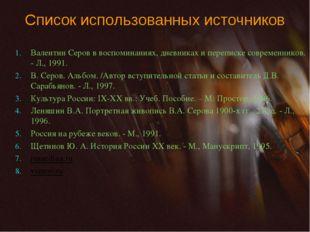 Список использованных источников Валентин Серов в воспоминаниях, дневниках и