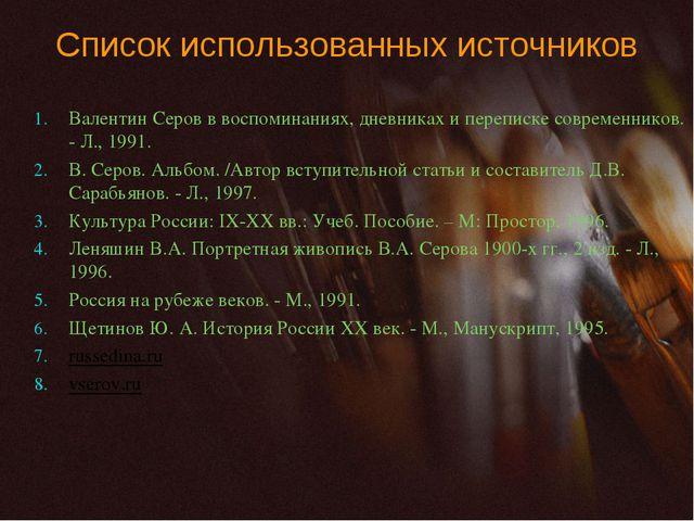 Список использованных источников Валентин Серов в воспоминаниях, дневниках и...