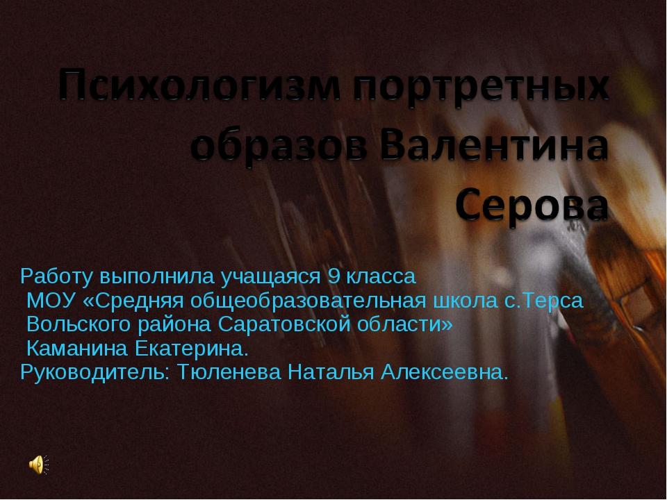 Работу выполнила учащаяся 9 класса МОУ «Средняя общеобразовательная школа с.Т...
