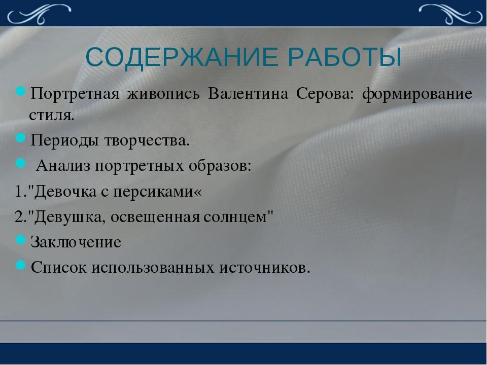 СОДЕРЖАНИЕ РАБОТЫ Портретная живопись Валентина Серова: формирование стиля. П...