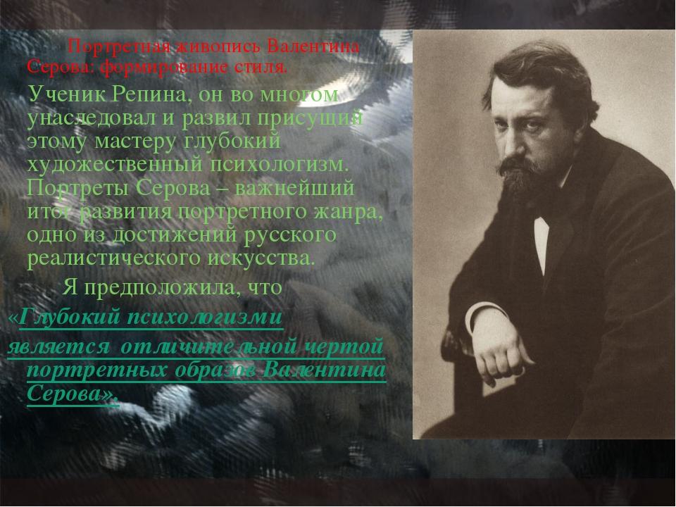 Портретная живопись Валентина Серова: формирование стиля. Ученик Репина, он...