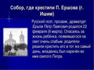 Собор, где крестили П. Ершова (г. Ишим) Русский поэт, прозаик, драматург Ершо