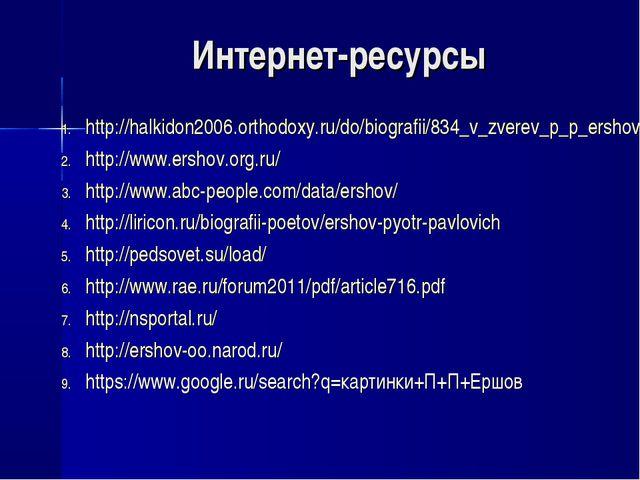 Интернет-ресурсы http://halkidon2006.orthodoxy.ru/do/biografii/834_v_zverev_p...