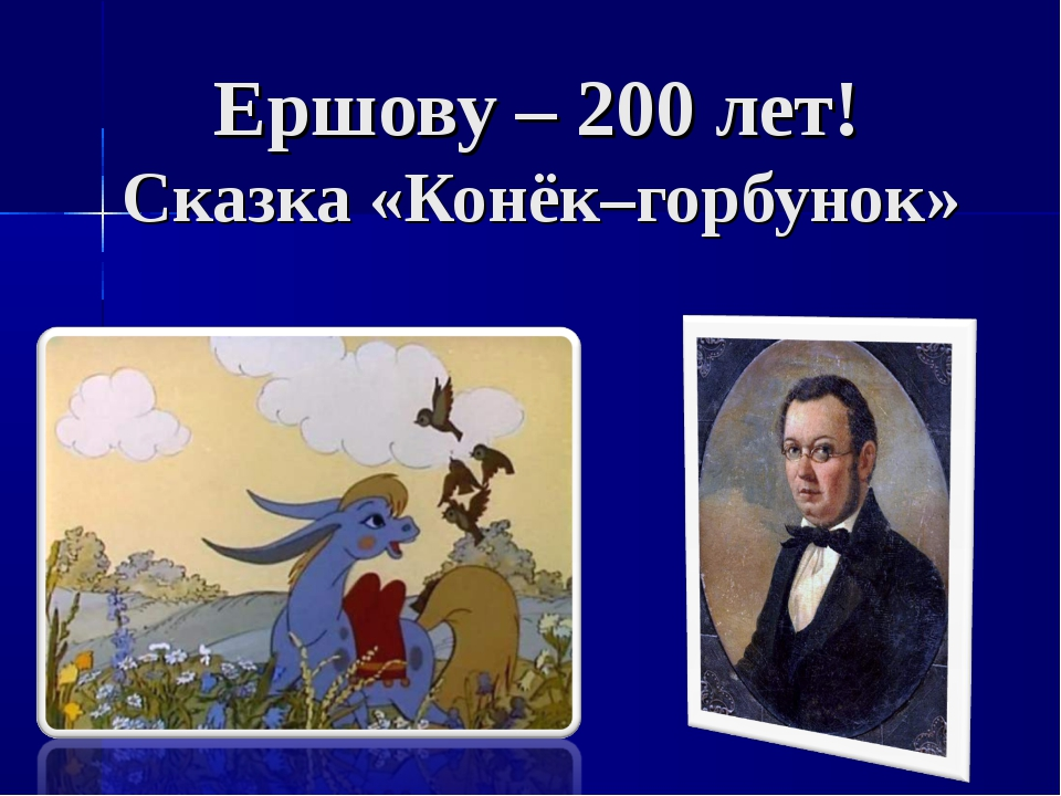 Ершову – 200 лет! Сказка «Конёк–горбунок»