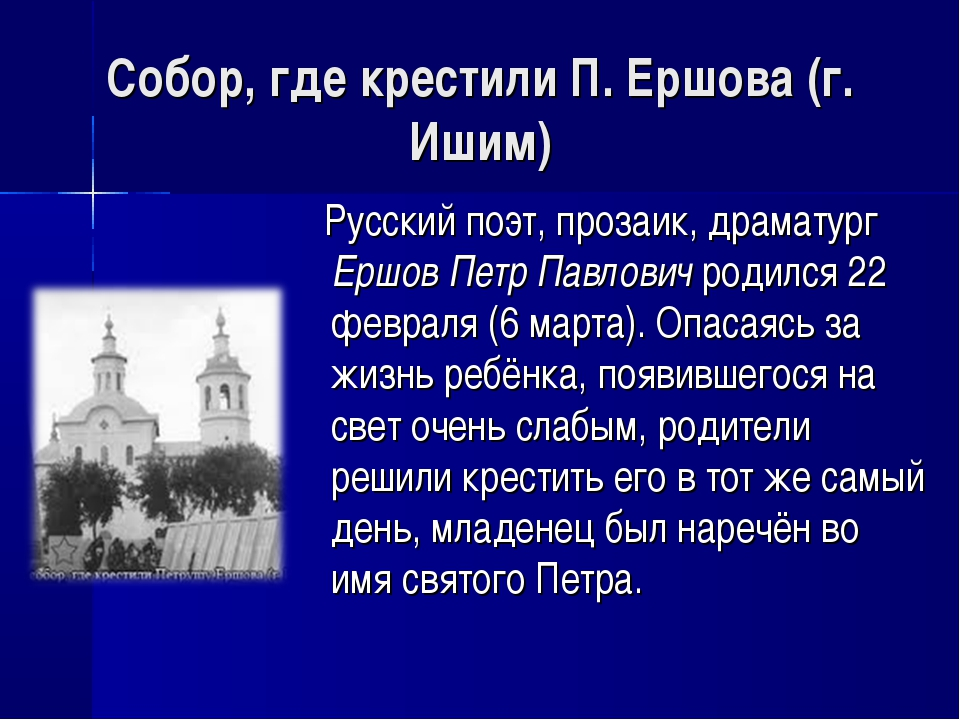 Собор, где крестили П. Ершова (г. Ишим) Русский поэт, прозаик, драматург Ершо...