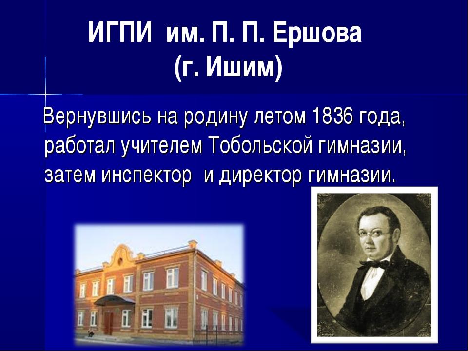 Вернувшись на родину летом 1836 года, работал учителем Тобольской гимназии,...