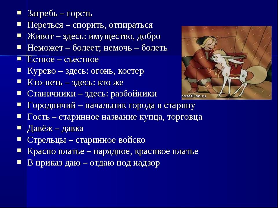 Загребь – горсть Переться – спорить, отпираться Живот – здесь: имущество, доб...