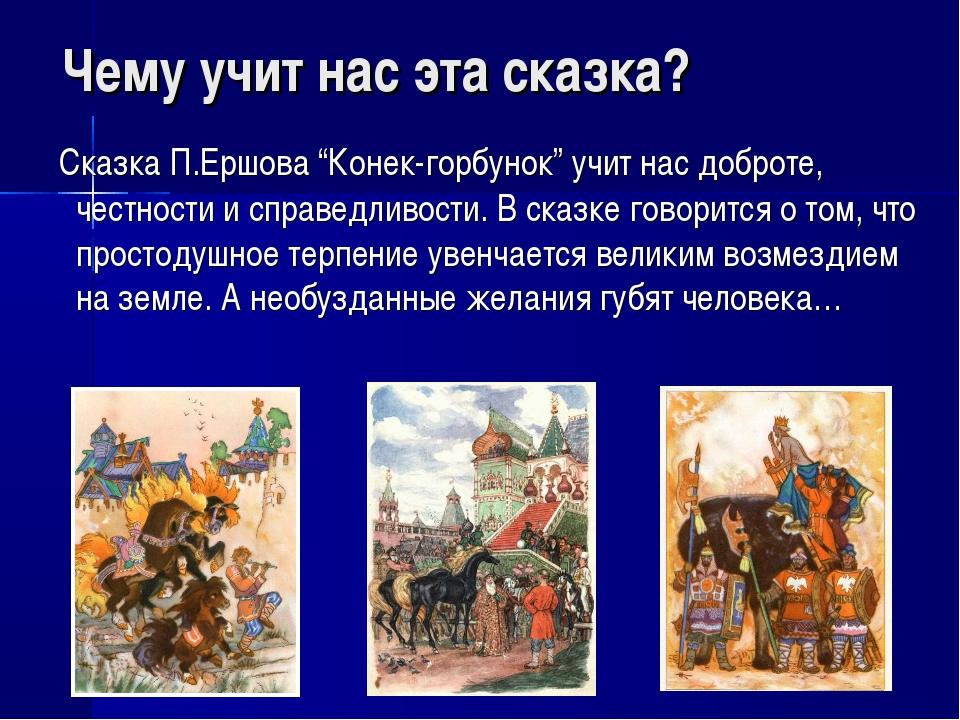 """Чему учит нас эта сказка? Сказка П.Ершова """"Конек-горбунок"""" учит нас доброте,..."""