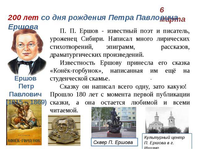 П. П. Ершов - известный поэт и писатель, уроженец Сибири. Написал много лири...