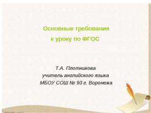 Основные требования к уроку по ФГОС Т.А. Плотникова учитель английского язык