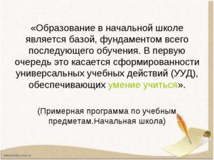 «Образование в начальной школе является базой, фундаментом всего последующего