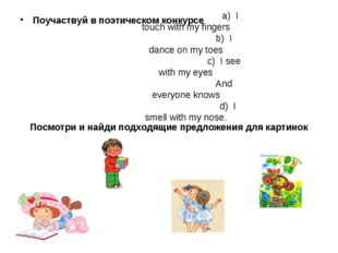 Поучаствуй в поэтическом конкурсе a) I touch with my fingers b) I dance on my