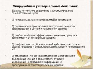 Общеучебные универсальные действия: 1)самостоятельное выделение и формулирова