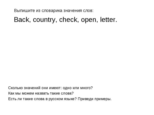 Выпишите из словарика значения слов: Back, country, check, open, letter. Ско...