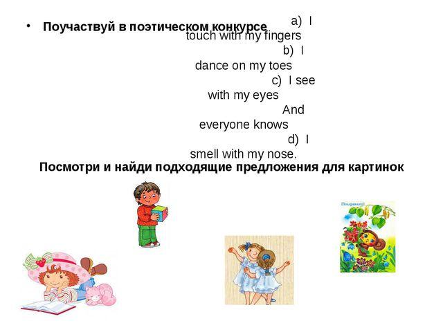 Поучаствуй в поэтическом конкурсе a) I touch with my fingers b) I dance on my...