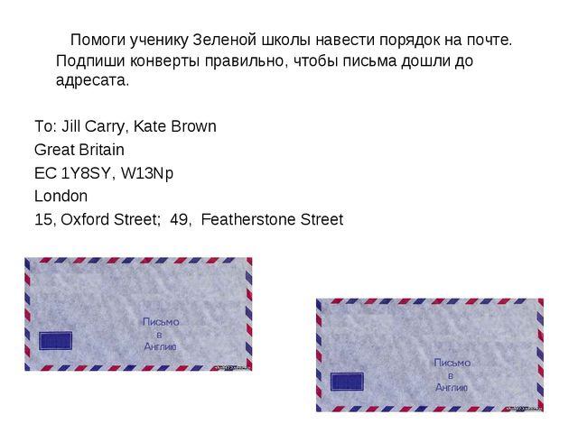 Помоги ученику Зеленой школы навести порядок на почте. Подпиши конверты прав...