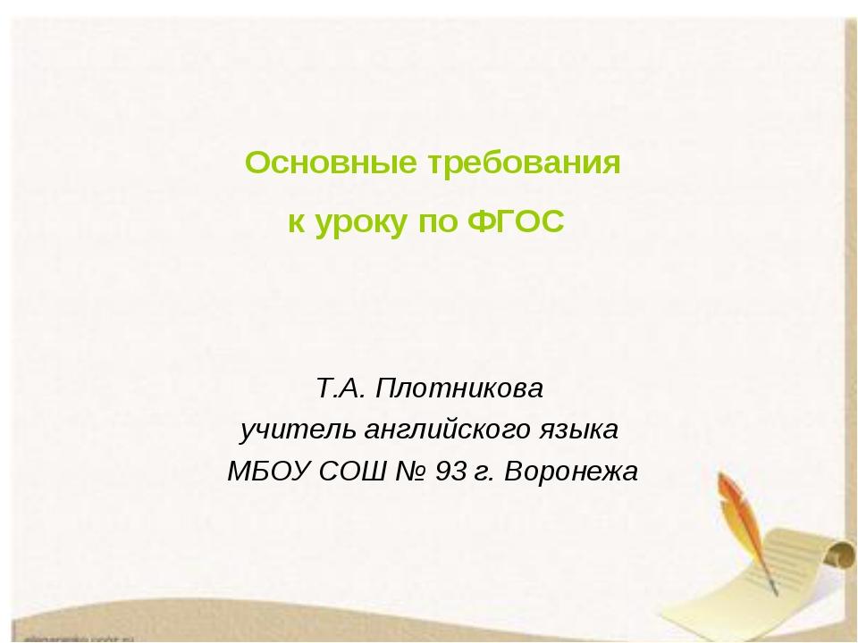 Основные требования к уроку по ФГОС Т.А. Плотникова учитель английского язык...