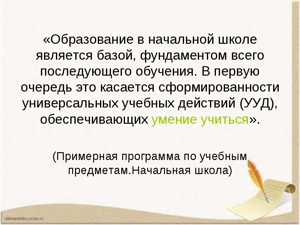 «Образование в начальной школе является базой, фундаментом всего последующего...