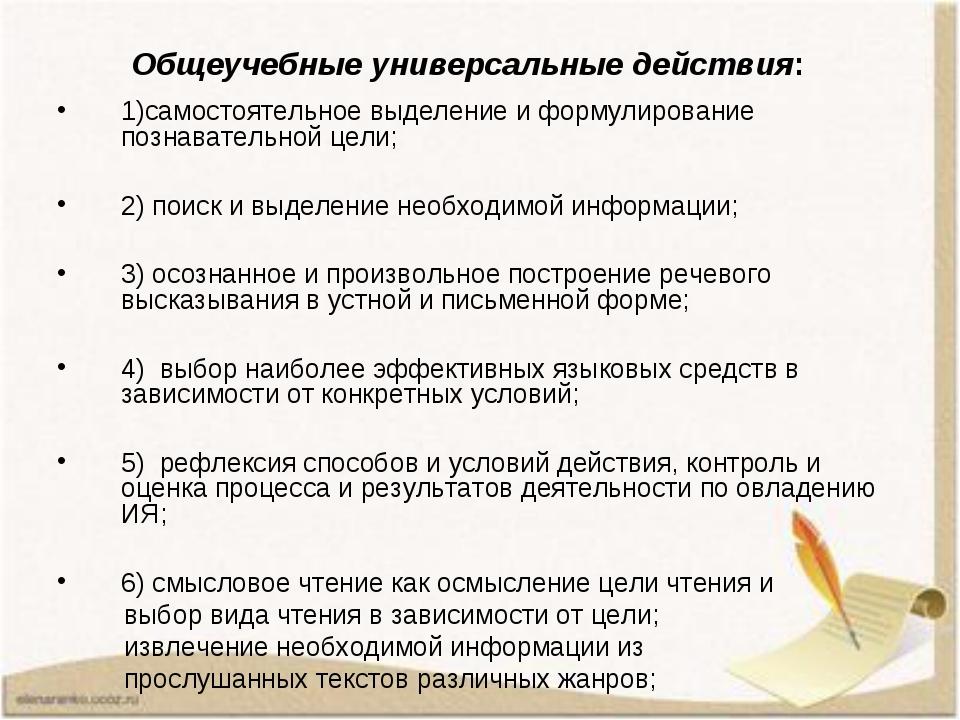 Общеучебные универсальные действия: 1)самостоятельное выделение и формулирова...