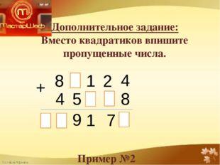 Дополнительное задание: Вместо квадратиков впишите пропущенные числа. 8 1 2 4