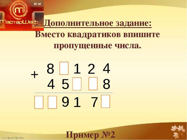 Дополнительное задание: Вместо квадратиков впишите пропущенные числа. 8 1 2 4...
