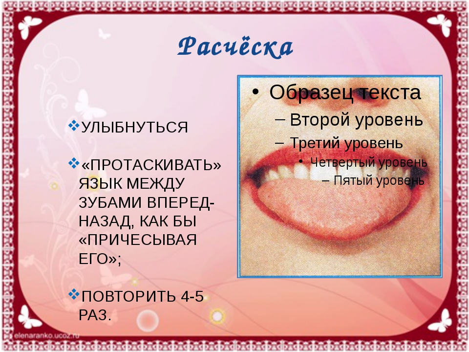 Язык между зубов или между зубами