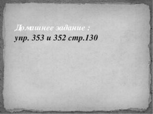 Домашнее задание : упр. 353 и 352 стр.130